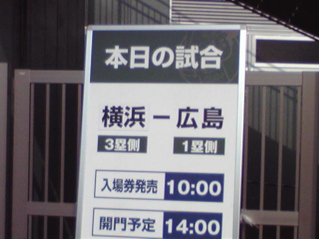 あぱおさん、許せ!広島カープが俺を呼んでいる。その4