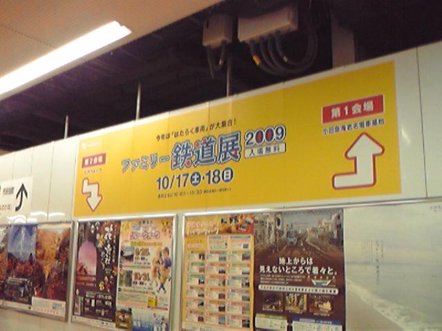 今日は小田急のファミリー鉄道展!