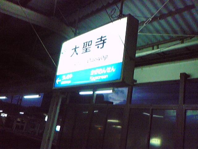 17時12分、「大聖寺」駅、到着。